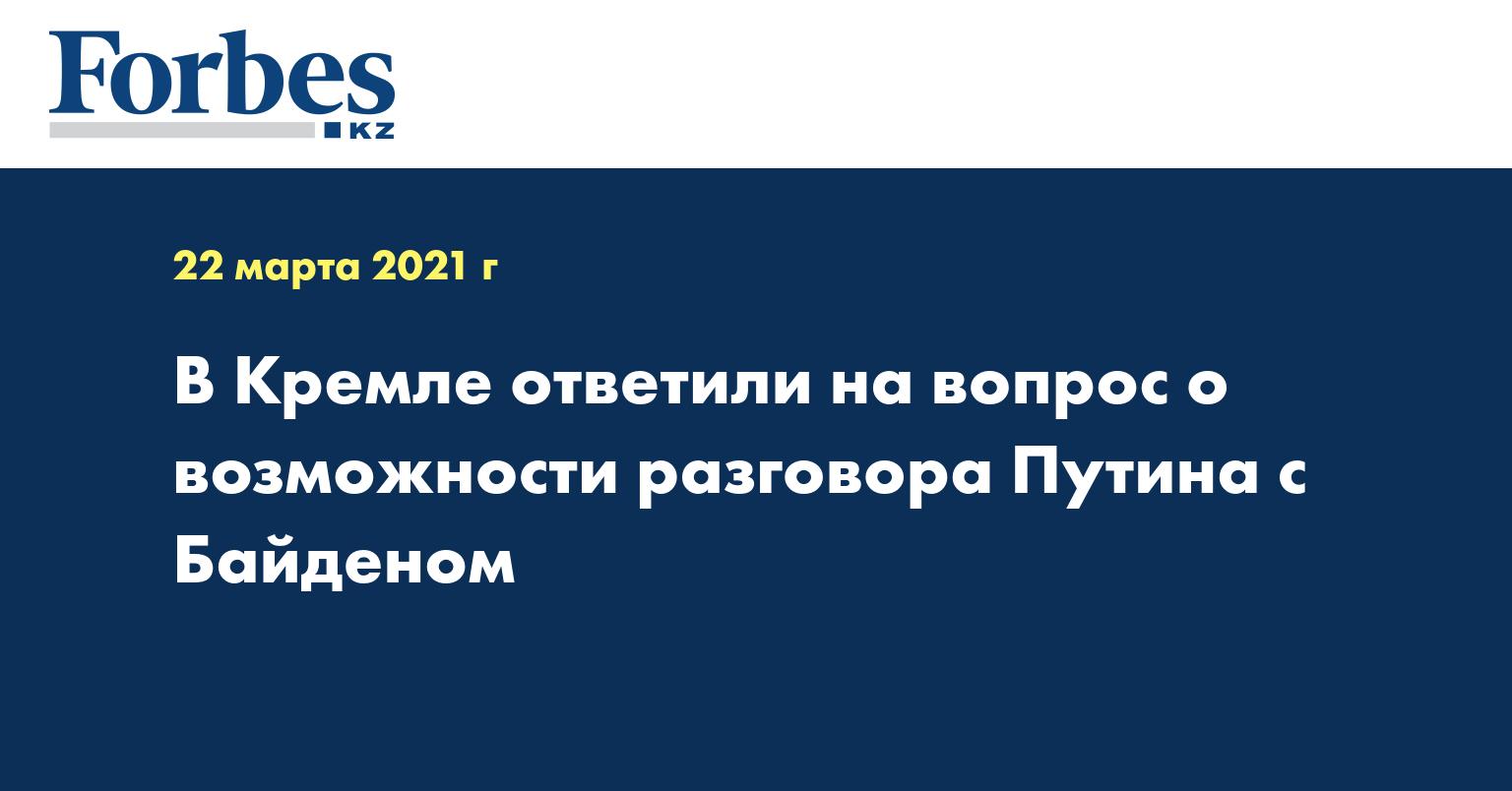 В Кремле ответили на вопрос о возможности разговора Путина с Байденом