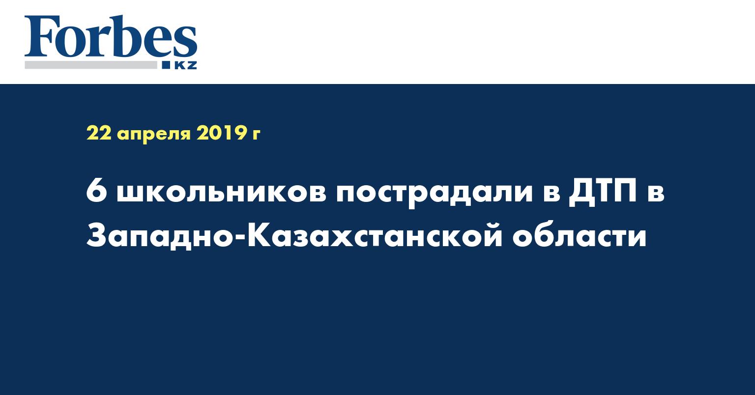 6 школьников пострадали в ДТП в Западно-Казахстанской области