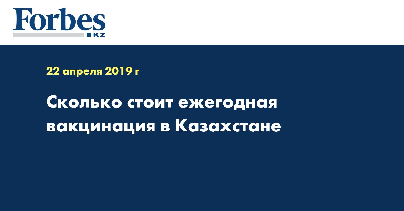 Сколько стоит ежегодная вакцинация в Казахстане