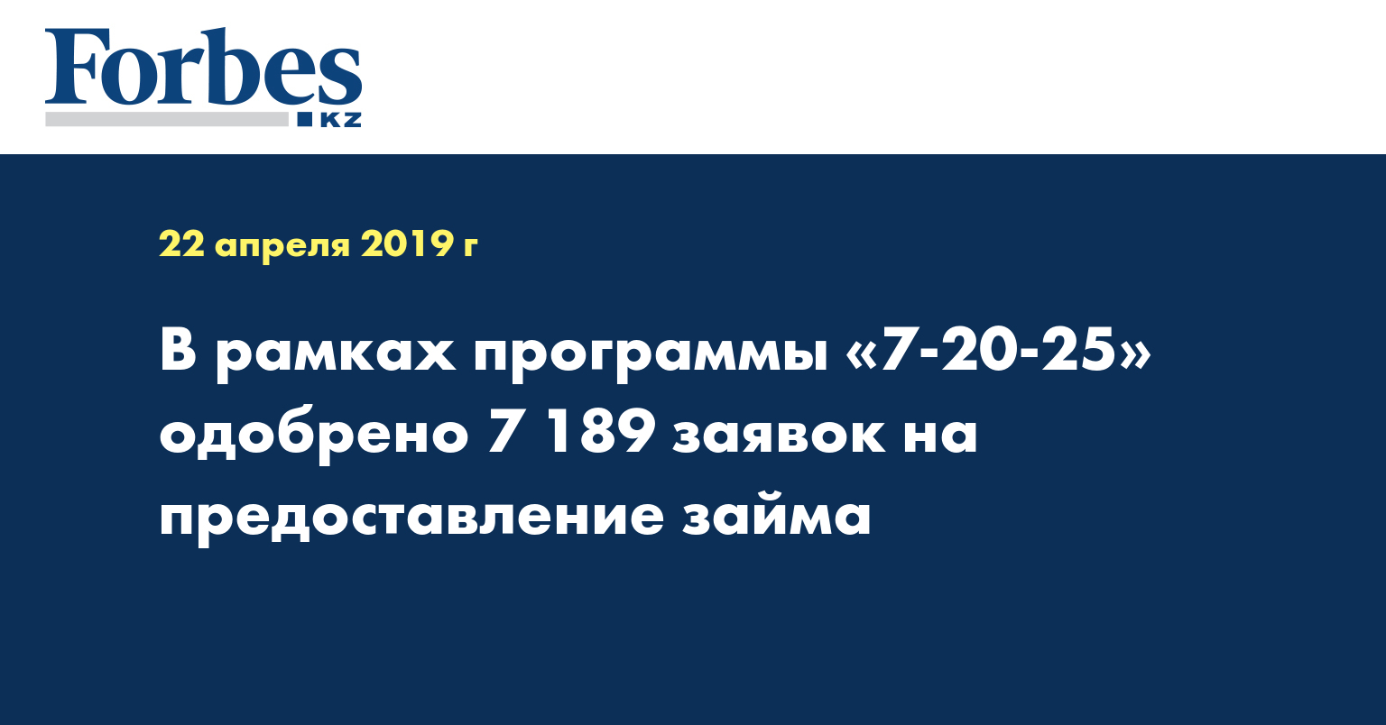 В рамках программы «7-20-25» одобрено 7 189 заявок на предоставление займа