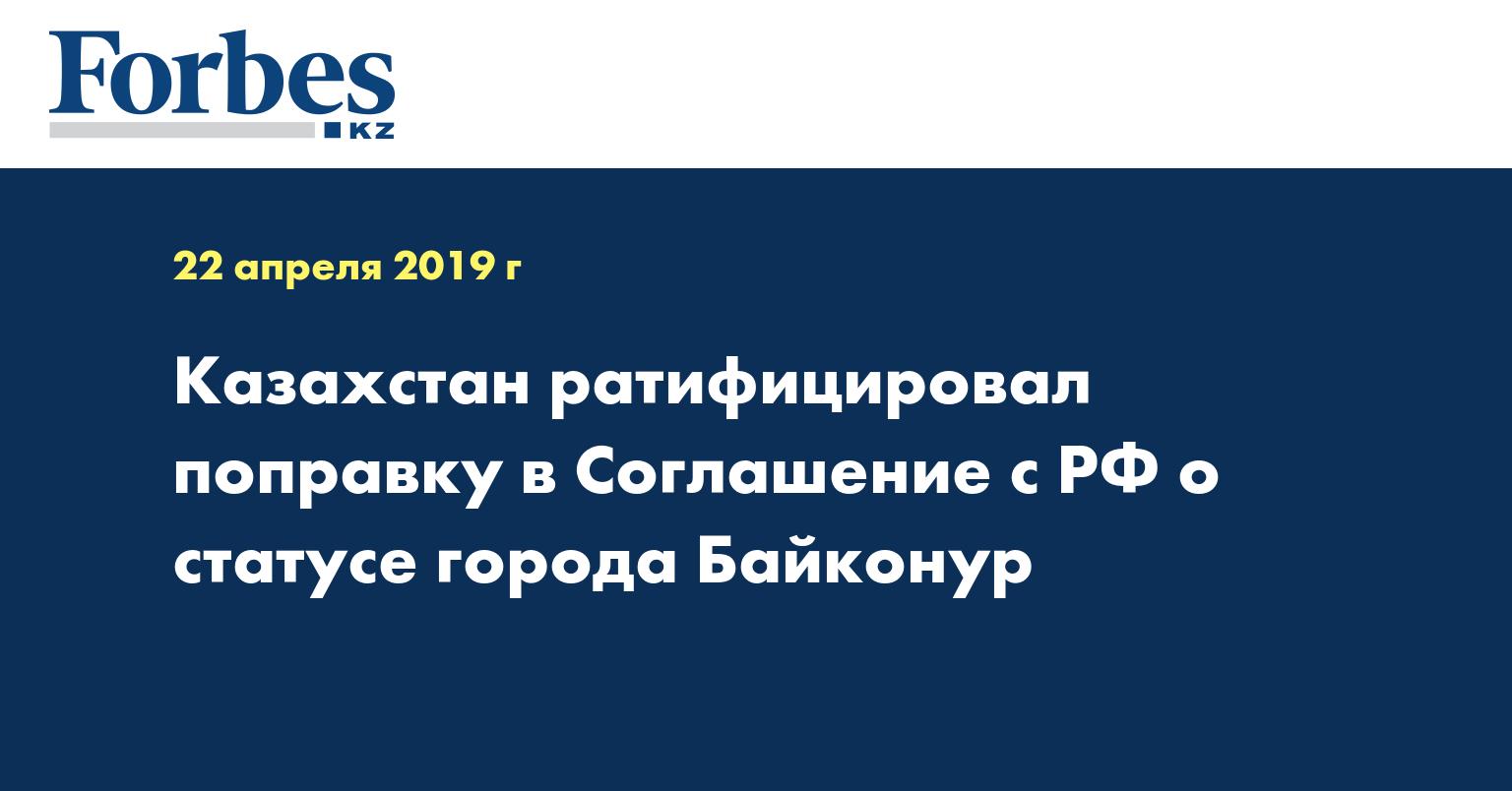 Казахстан ратифицировал поправку в Соглашение с РФ о статусе города Байконур