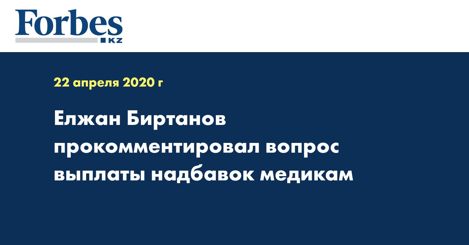 Елжан Биртанов прокомментировал вопрос выплаты надбавок медикам