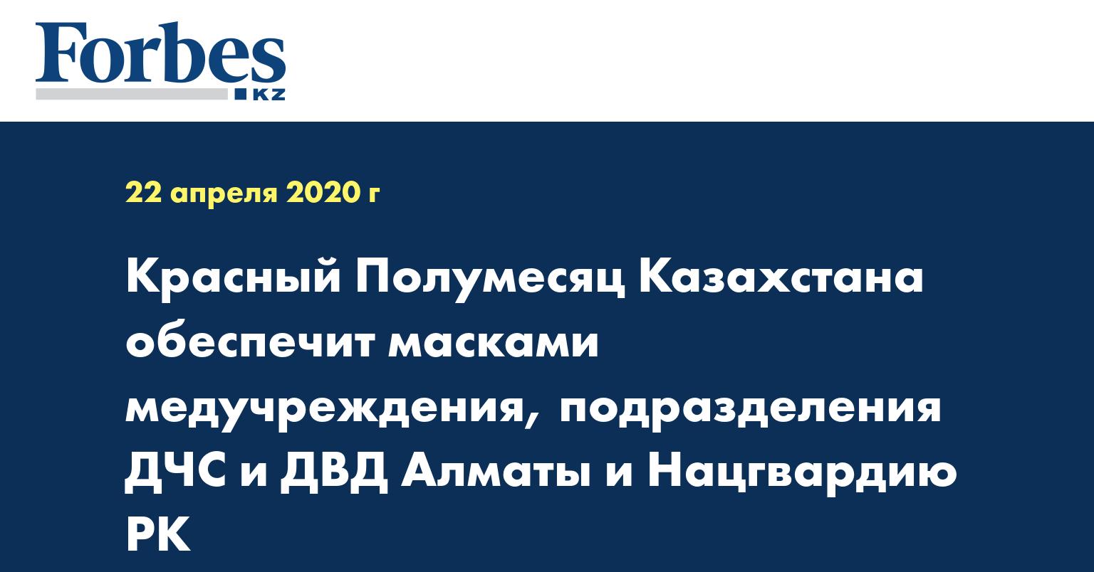 Красный Полумесяц Казахстана обеспечит масками медучреждения, подразделения ДЧС и ДВД Алматы и Нацгвардию РК