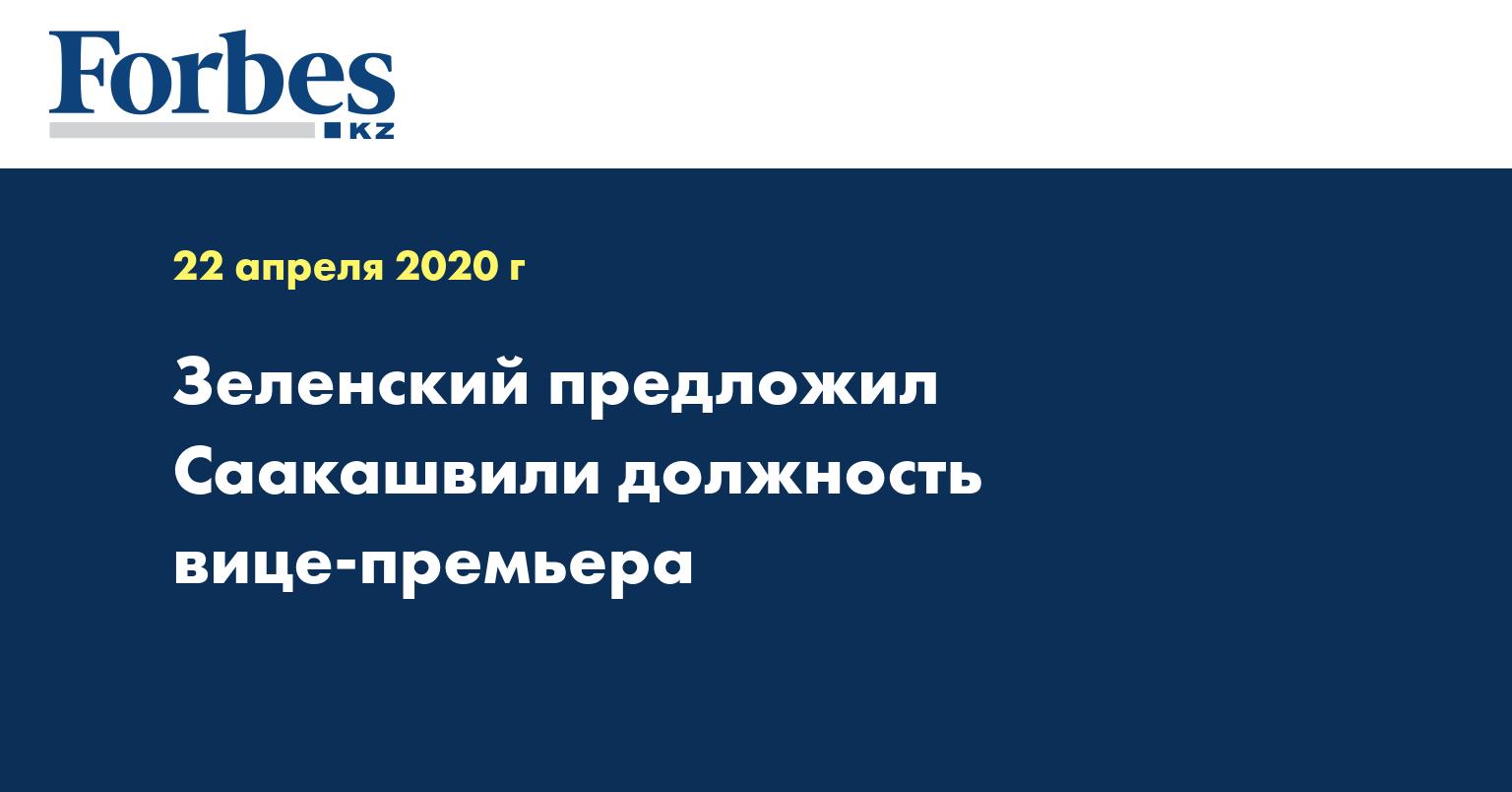 Зеленский предложил Саакашвили должность вице-премьера