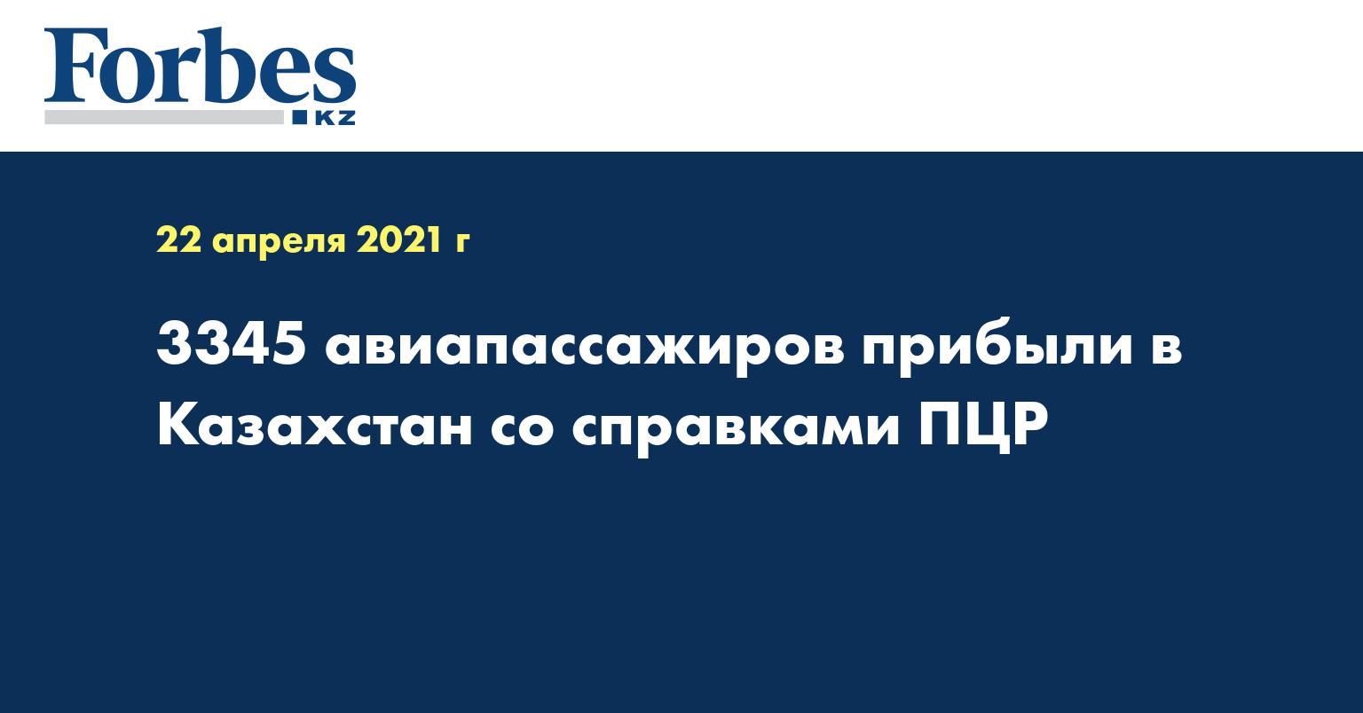 3345 авиапассажиров прибыли в Казахстан со справками ПЦР