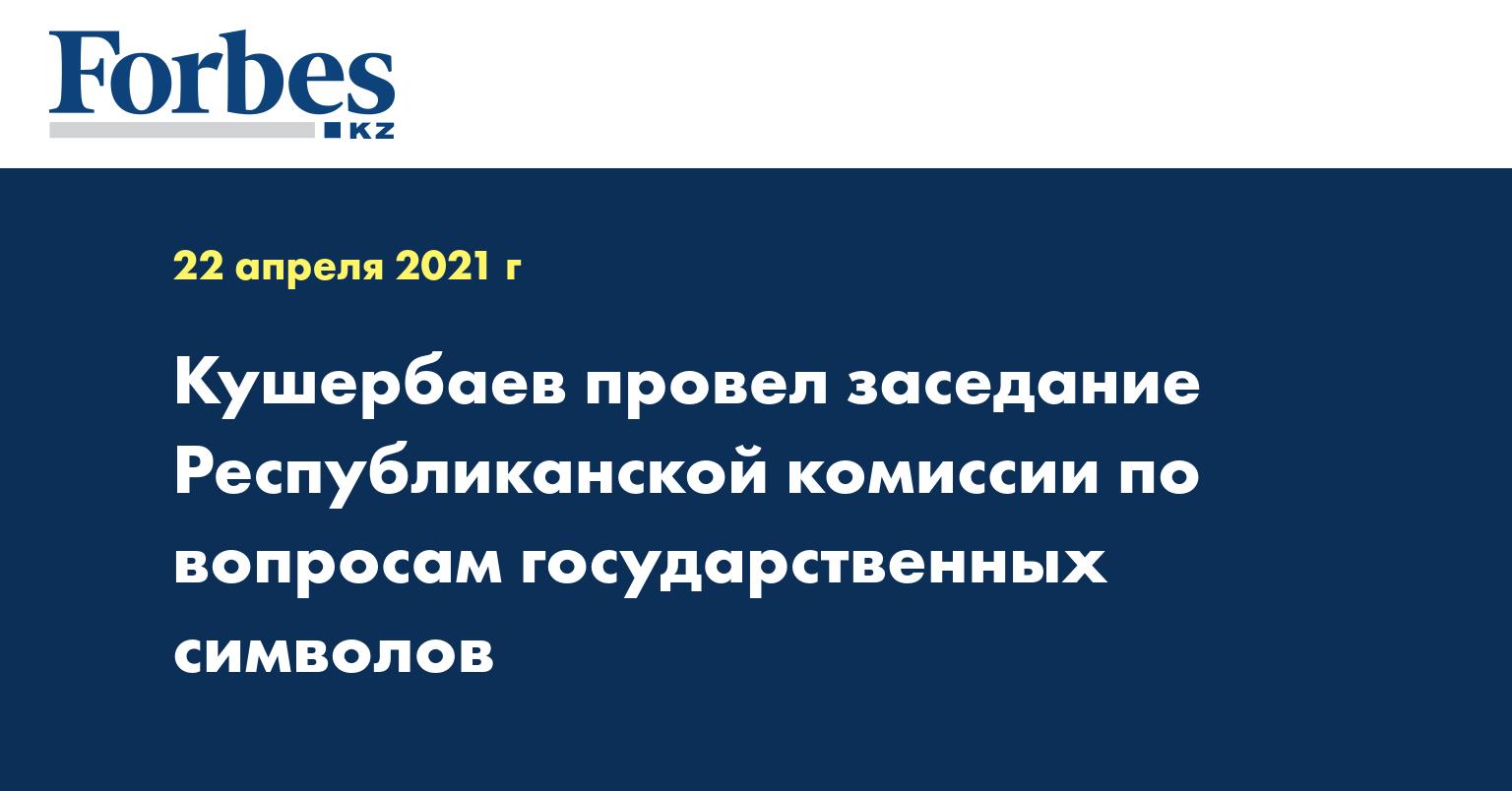 Кушербаев провел заседание Республиканской комиссии по вопросам государственных символов