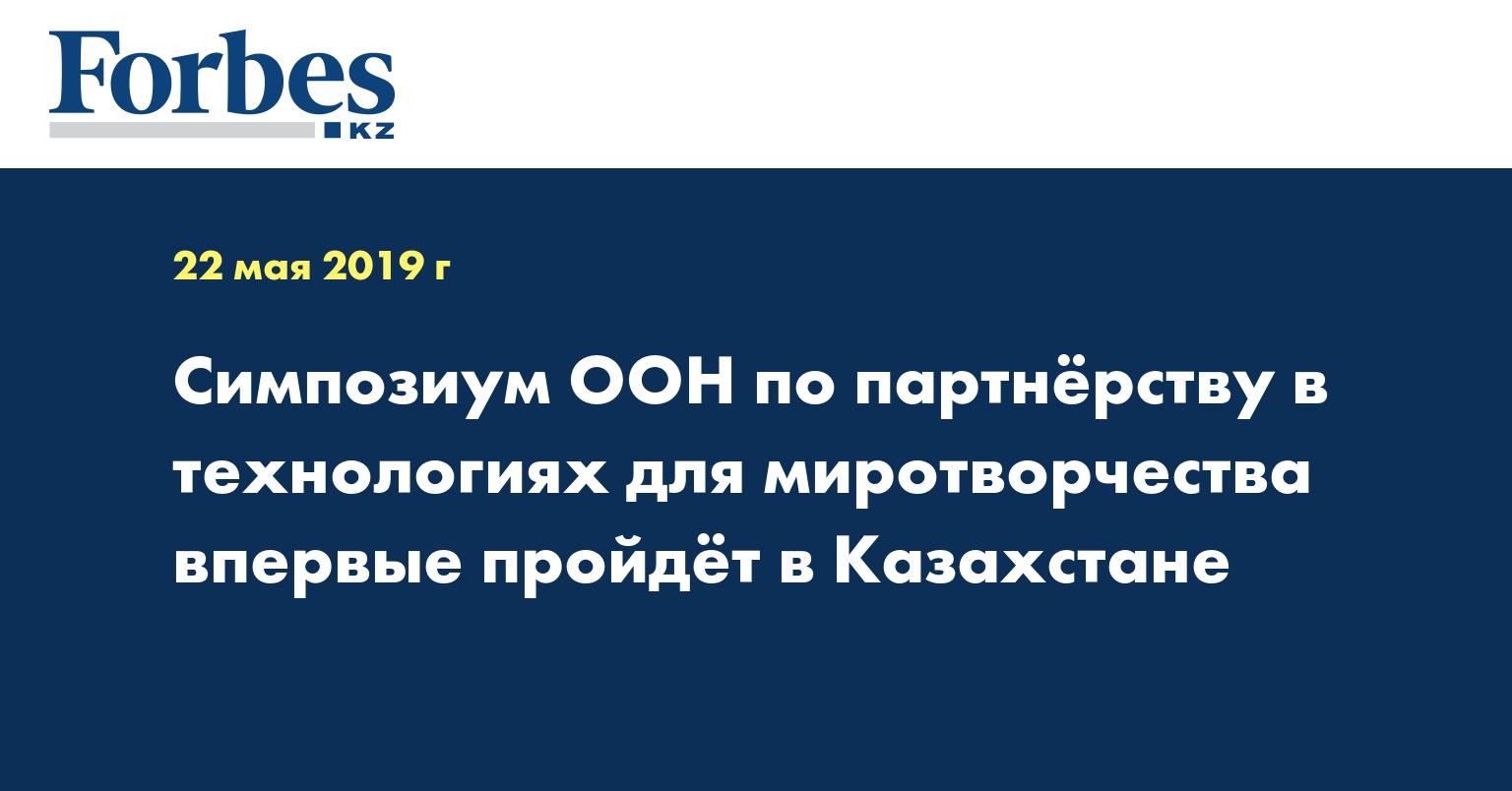 Симпозиум ООН по партнерству в технологиях для миротворчества впервые пройдет в Казахстане