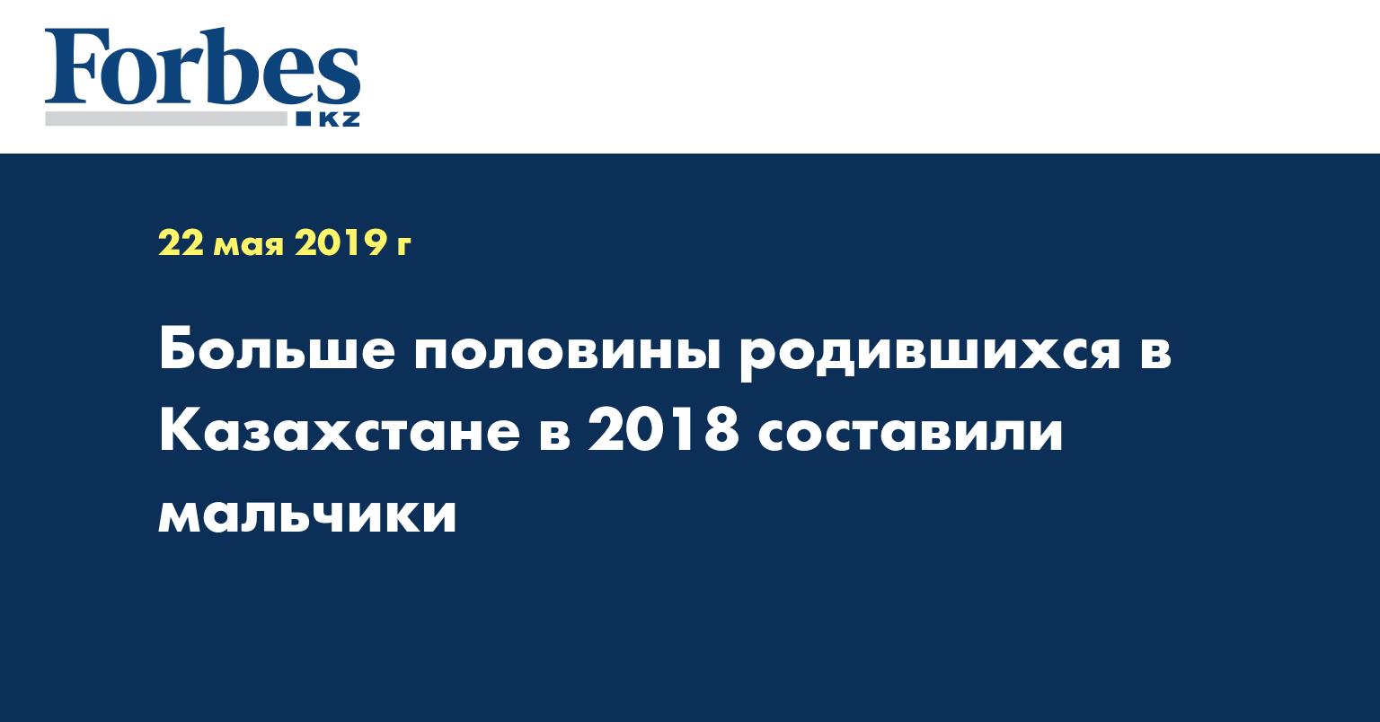 Больше половины родившихся в Казахстане в 2018 составили мальчики