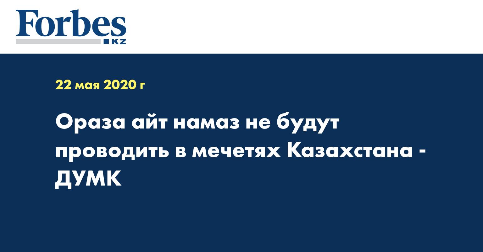 Ораза айт намаз не будут проводить в мечетях Казахстана  - ДУМК