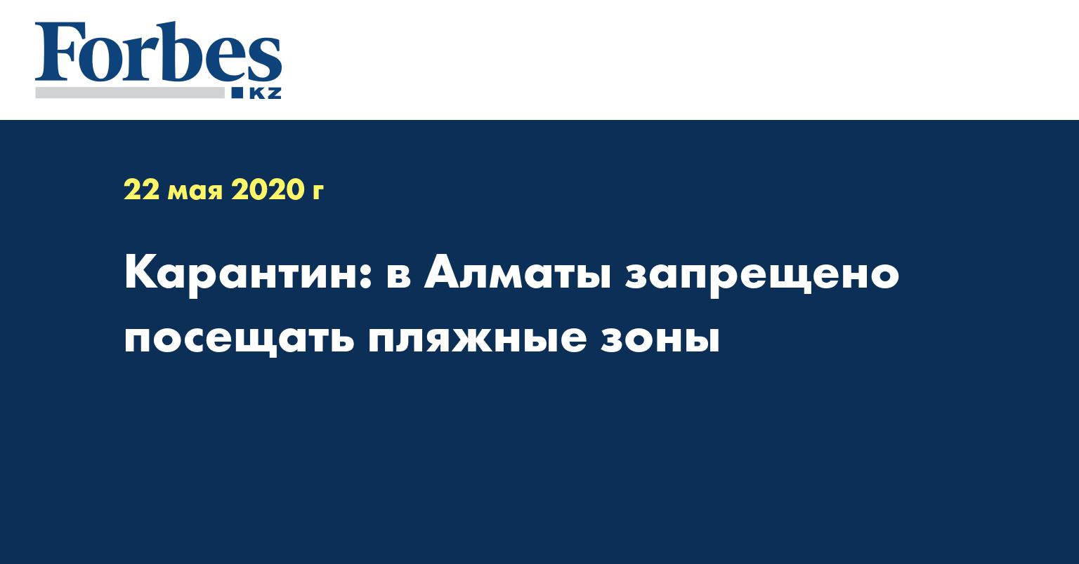 Карантин: в Алматы запрещено посещать пляжные зоны