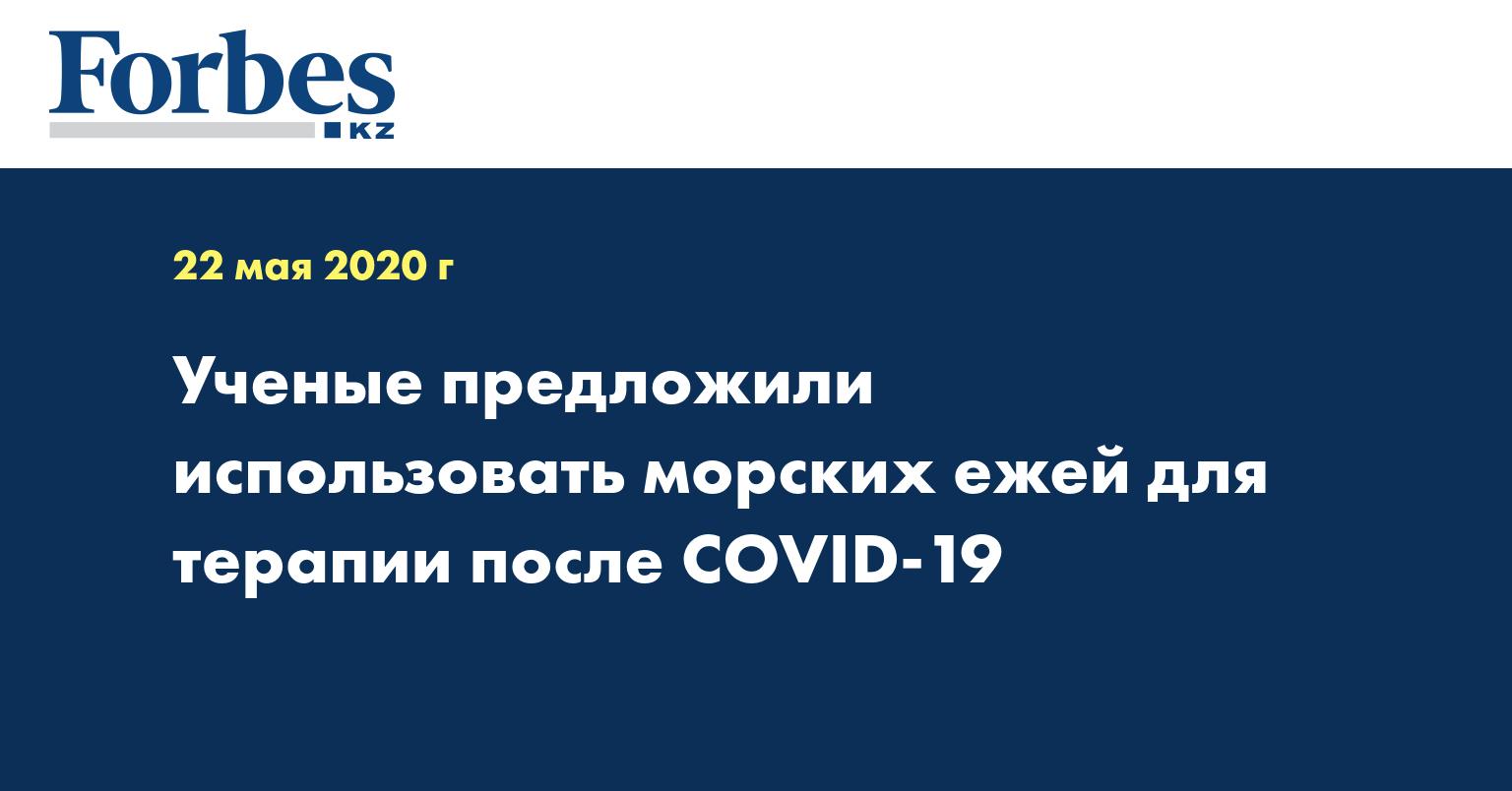 Ученые предложили использовать морских ежей для терапии после COVID-19
