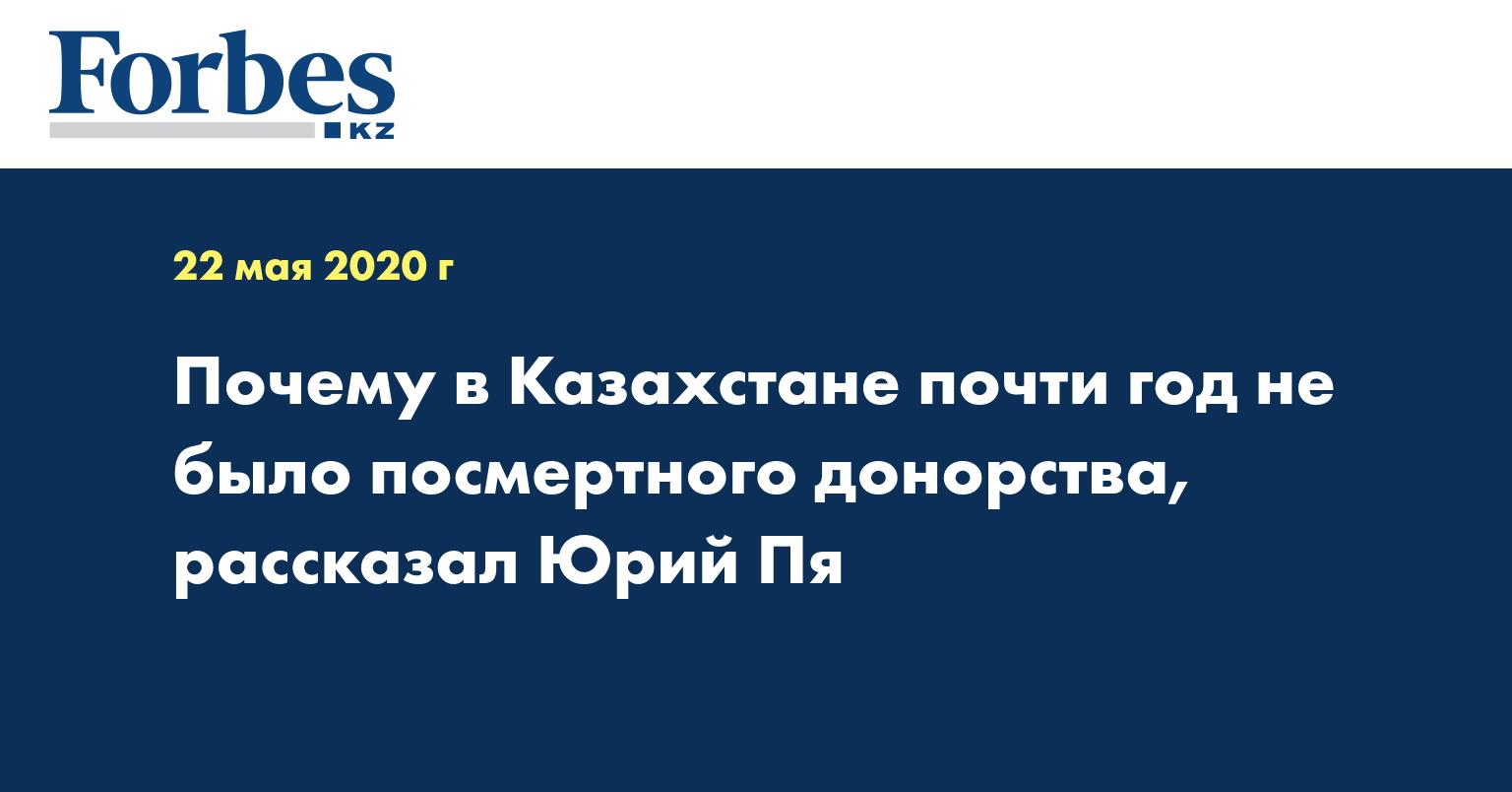 Почему в Казахстане почти год не было посмертного донорства, рассказал Юрий Пя