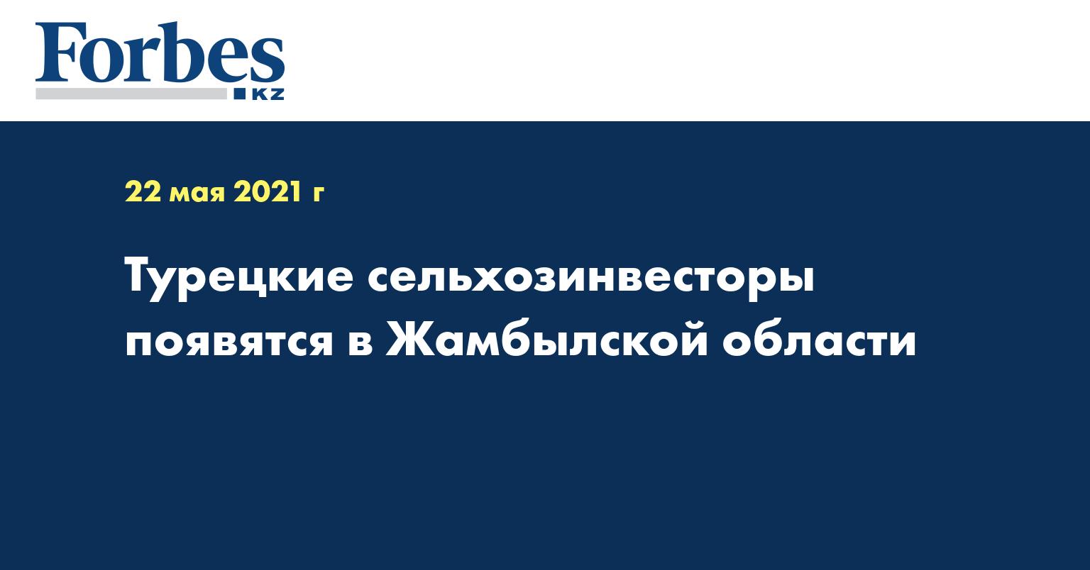 Турецкие сельхозинвесторы появятся в Жамбылской области