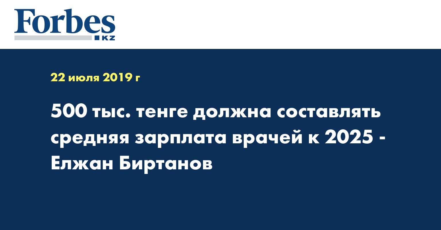 500 тыс. тенге должна составлять средняя зарплата врачей к 2025 - Елжан Биртанов