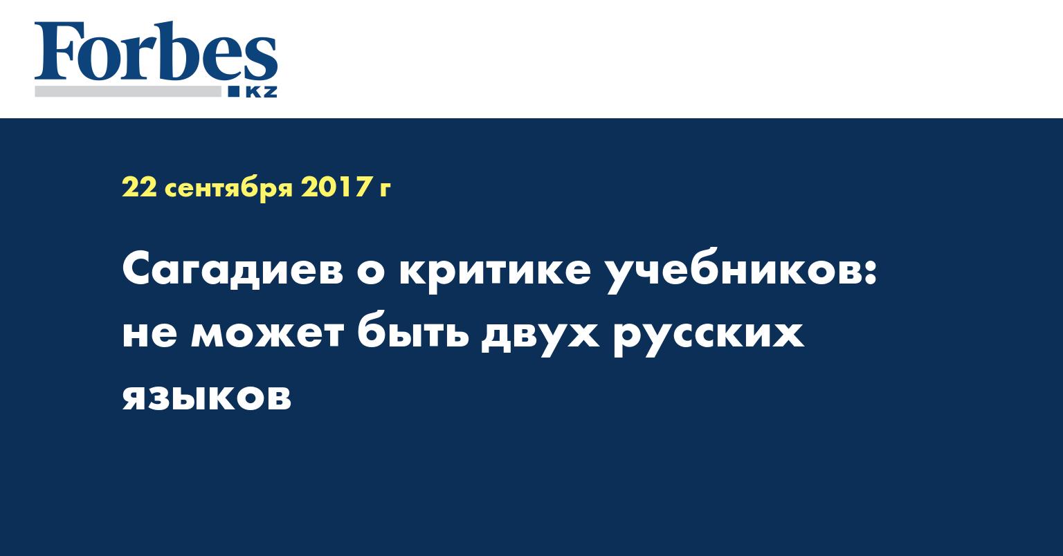 Сагадиев о критике учебников: не может быть двух русских языков