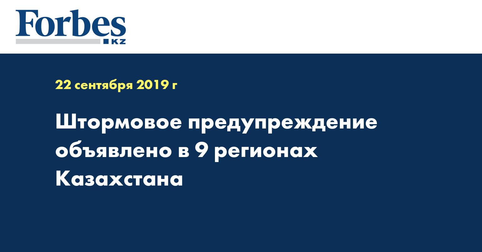 Штормовое предупреждение объявлено в 9 регионах Казахстана