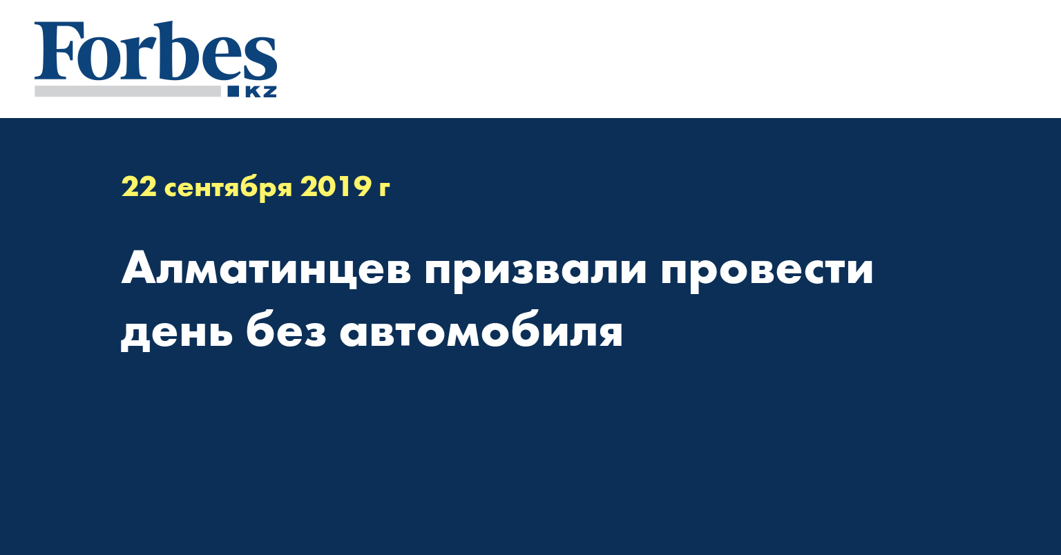 Алматинцев призвали провести день без автомобиля