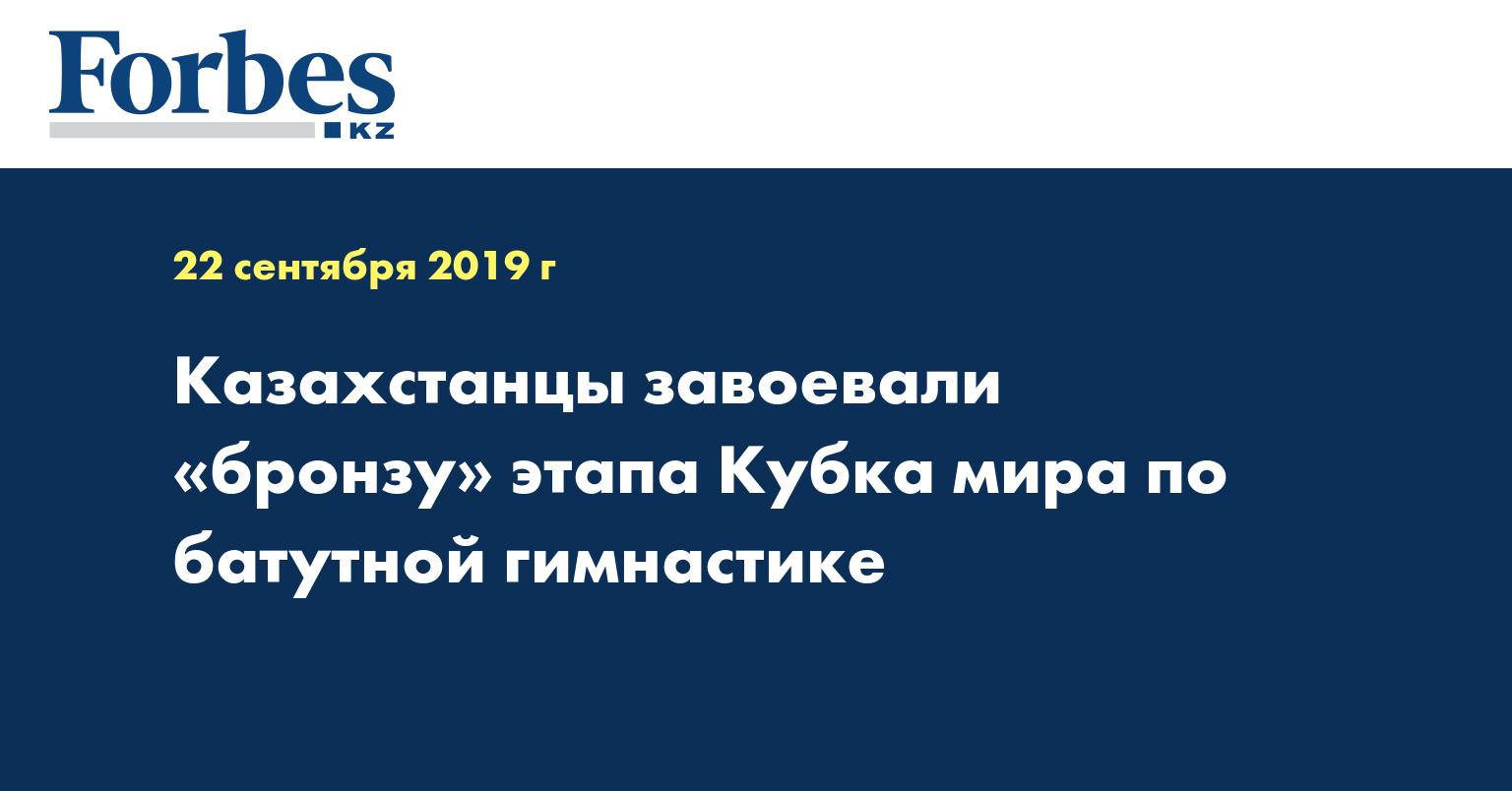 Казахстанцы завоевали «бронзу» этапа Кубка мира по батутной гимнастике
