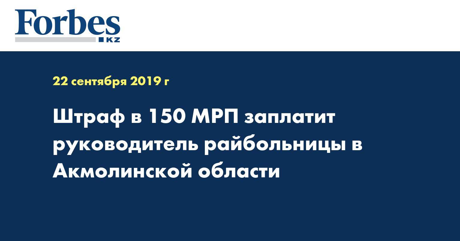 Штраф в 150 МРП заплатит руководитель райбольницы в Акмолинской области