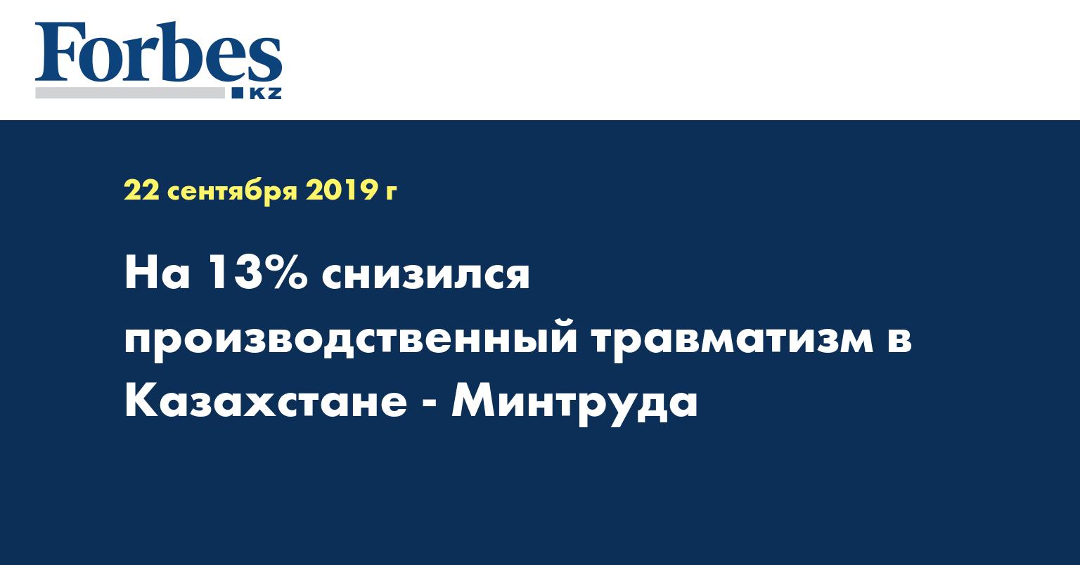 На 13% снизился производственный травматизм в Казахстане - Минтруда