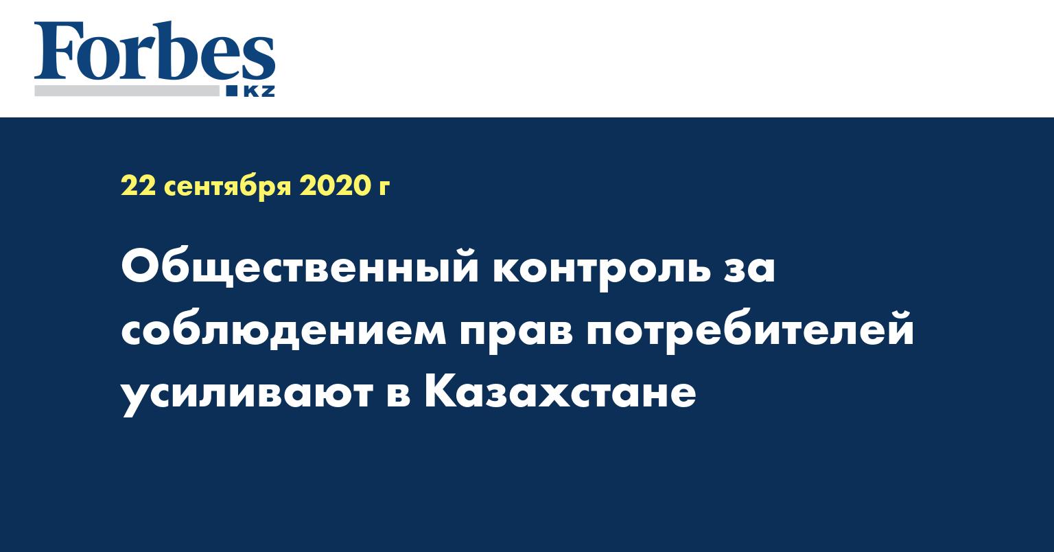 Общественный контроль за соблюдением прав потребителей усиливают в Казахстане
