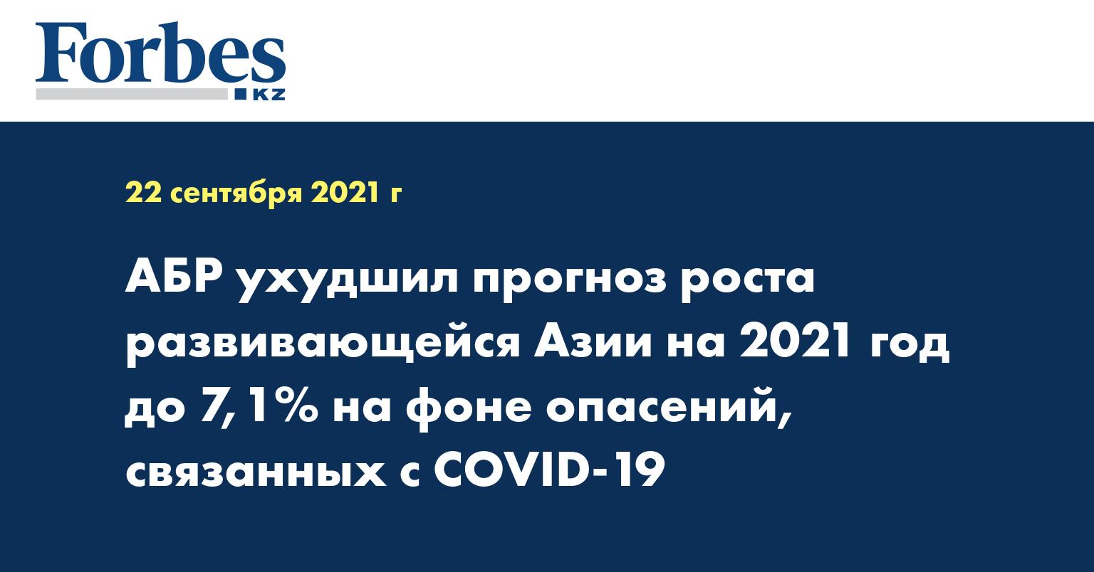 АБР ухудшил прогноз роста развивающейся Азии на 2021 год до 7,1% на фоне опасений,  связанных с COVID-19