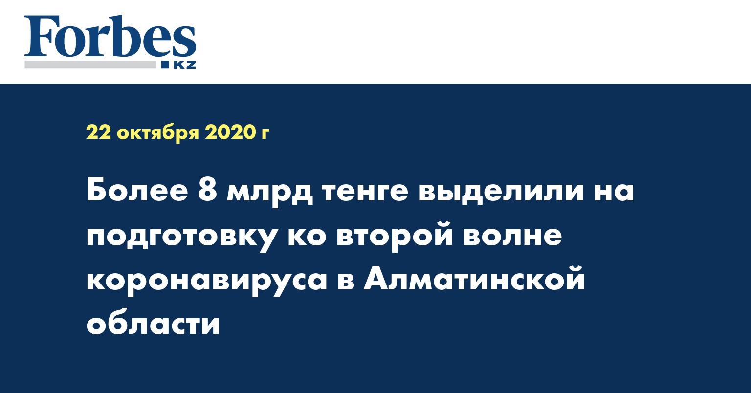 Более 8 млрд тенге выделили на подготовку ко второй волне коронавируса в Алматинской области