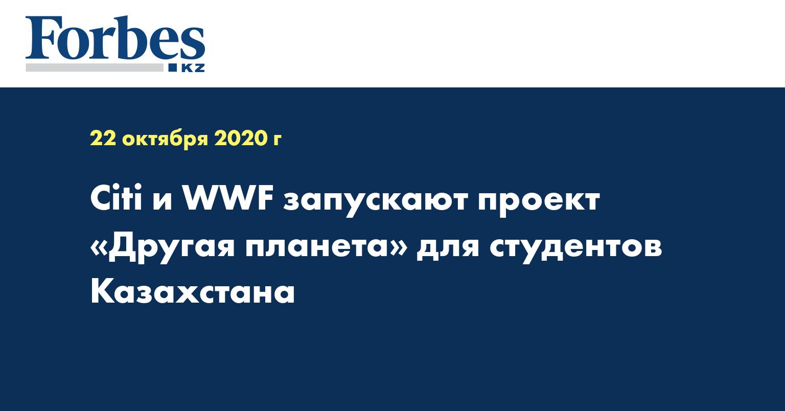Citi и WWF запускают проект «Другая планета» для студентов Казахстана