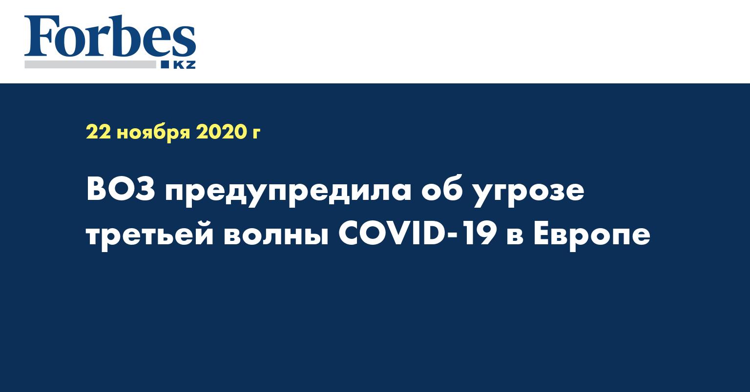 ВОЗ предупредила об угрозе третьей волны COVID-19 в Европе