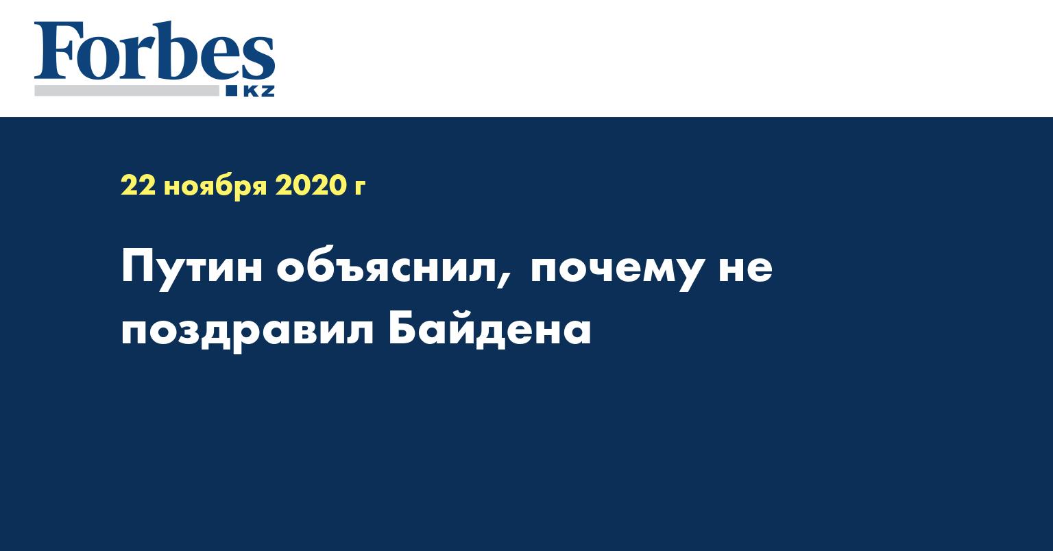 Путин объяснил, почему не поздравил Байдена
