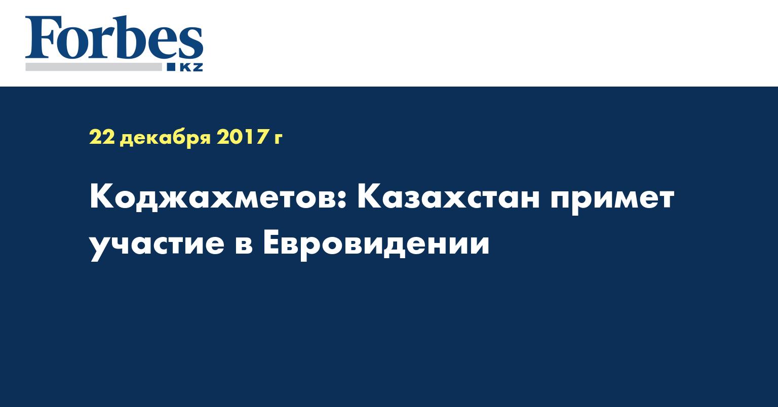 Коджахметов: Казахстан примет участие в Евровидении