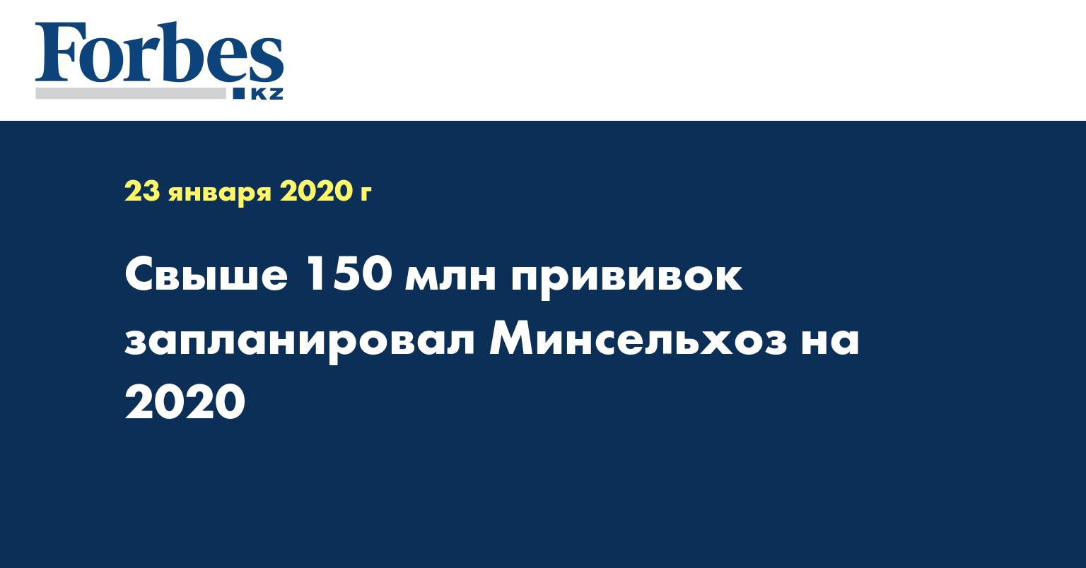 Свыше 150 млн прививок запланировал Минсельхоз на 2020