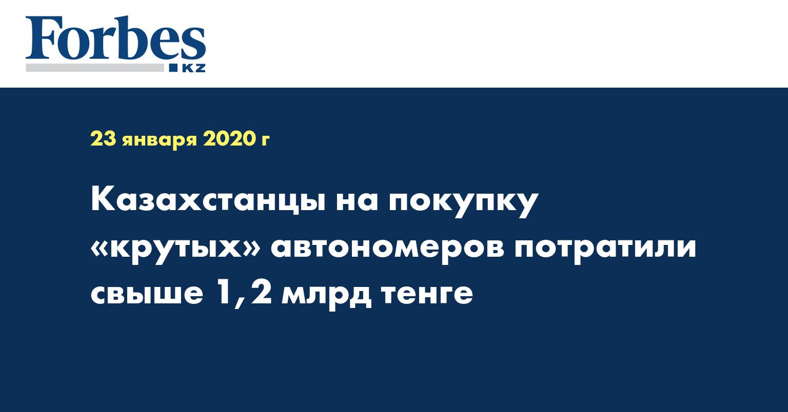 Казахстанцы на покупку «крутых» автономеров потратили свыше 1,2 млрд тенге