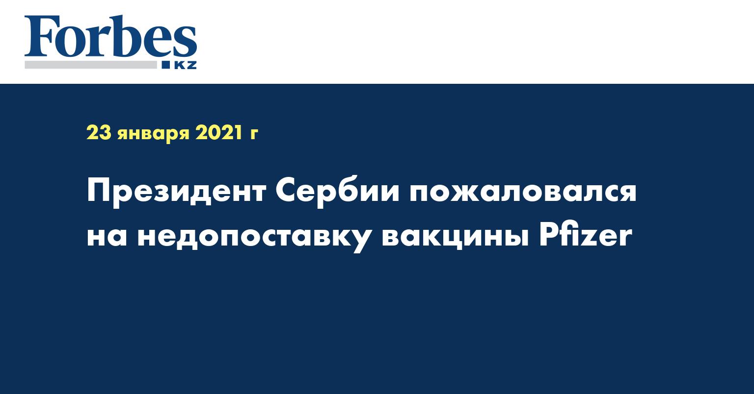Президент Сербии пожаловался на недопоставку вакцины Pfizer