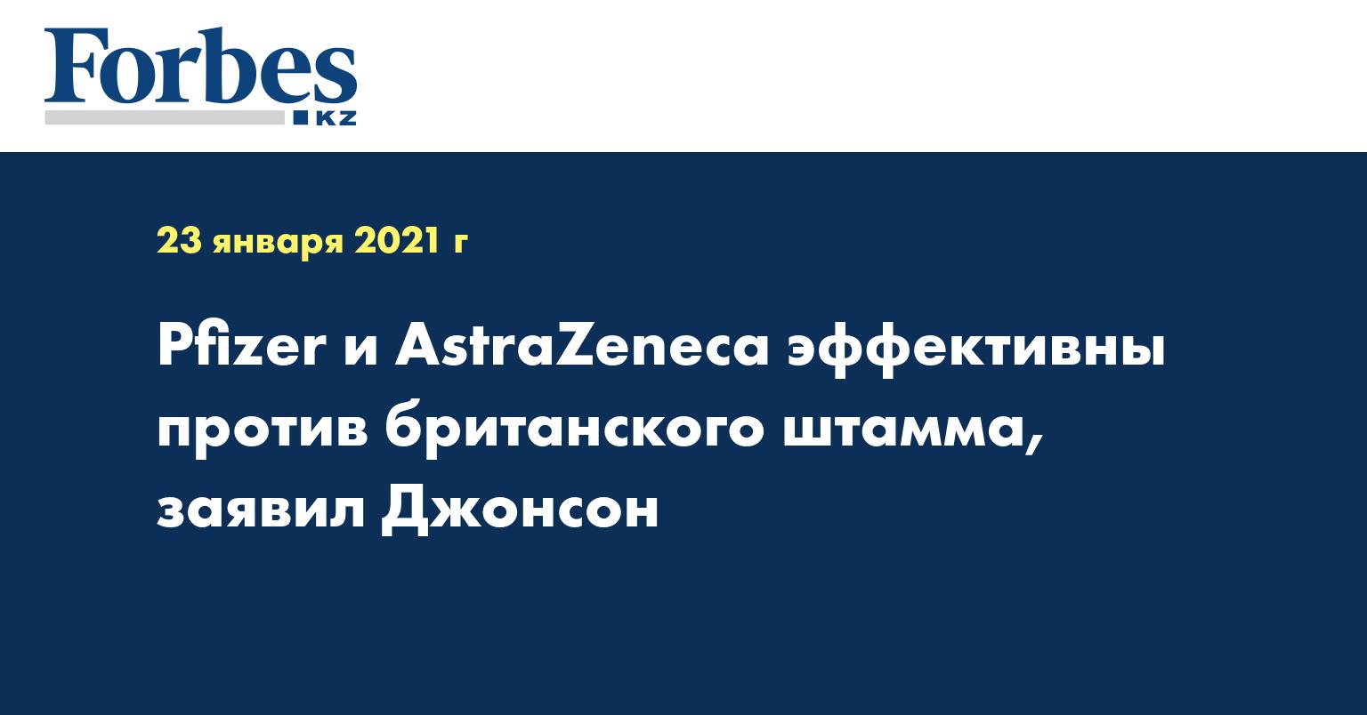 Pfizer и AstraZeneca эффективны против британского штамма, заявил Джонсон