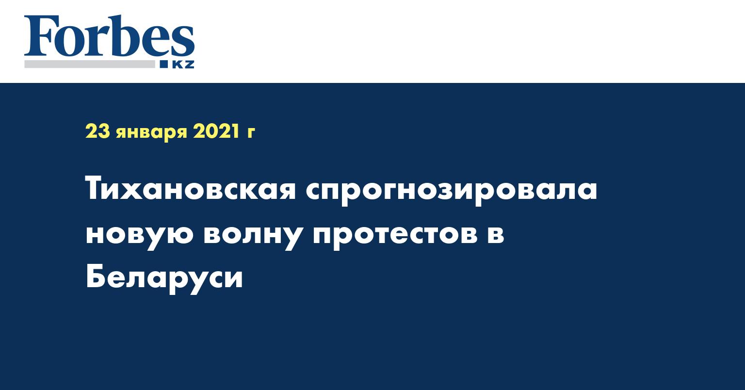 Тихановская спрогнозировала новую волну протестов в Беларуси