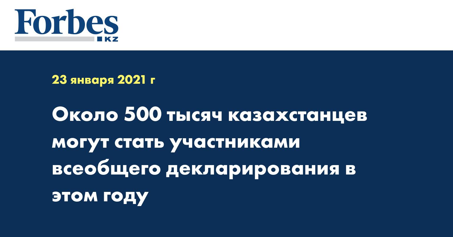 Около 500 тысяч казахстанцев могут стать участниками всеобщего декларирования в этом году