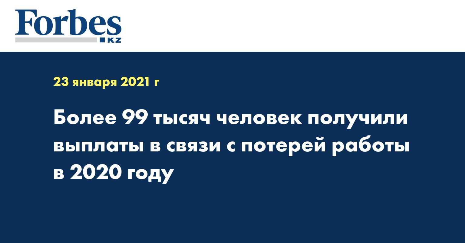 Более 99 тысяч человек получили выплаты в связи с потерей работы в 2020 году