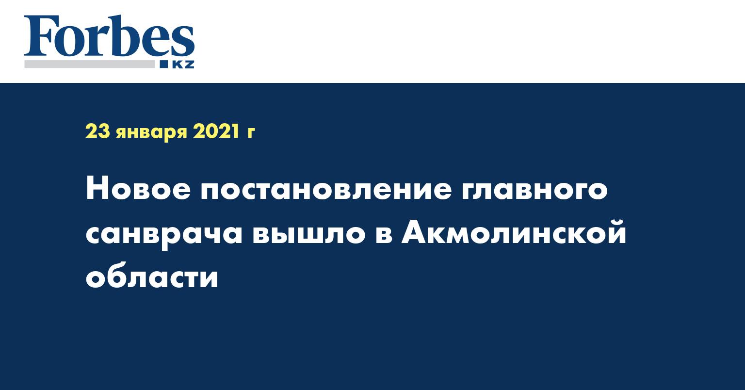 Новое постановление главного санврача вышло в Акмолинской области