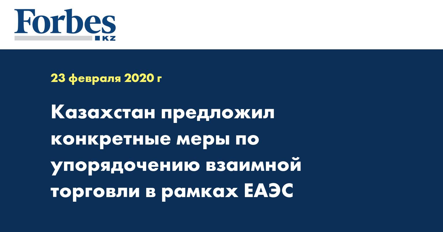 Казахстан предложил конкретные меры по упорядочению взаимной торговли в рамках ЕАЭС