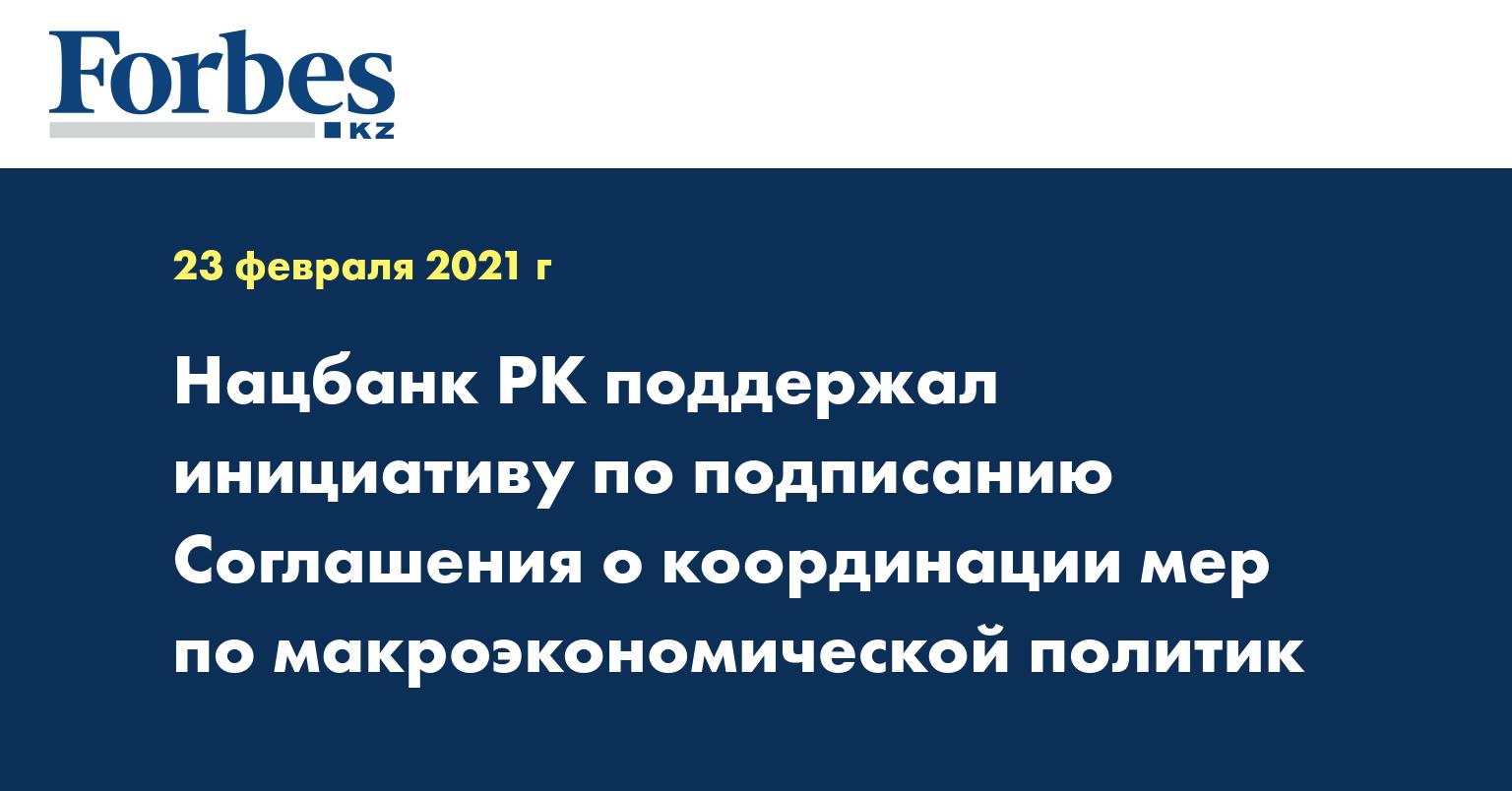 Нацбанк РК поддержал инициативу по подписанию Соглашения о координации мер по макроэкономической политик