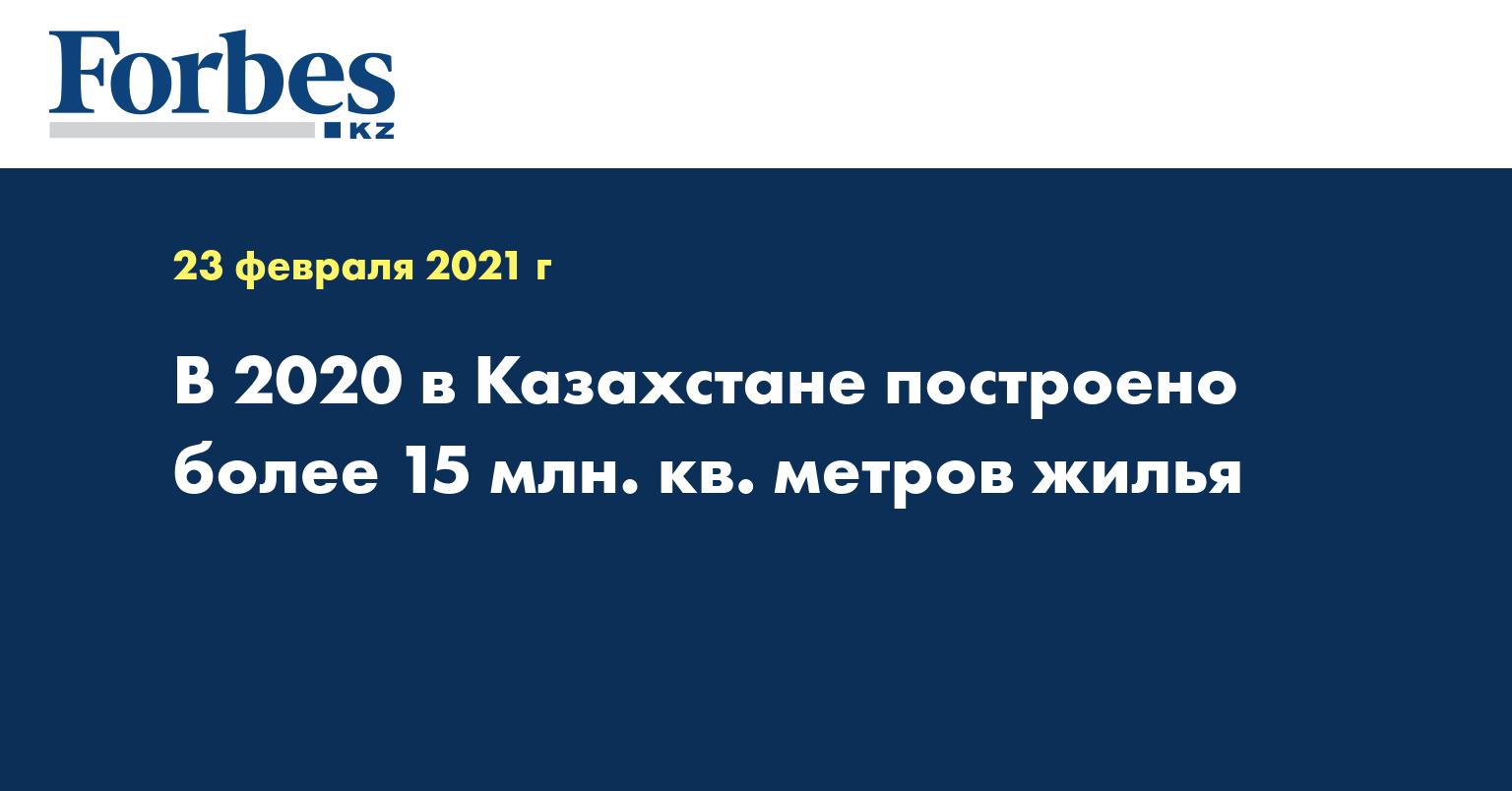 В 2020 в Казахстане построено более 15 млн. кв. метров жилья