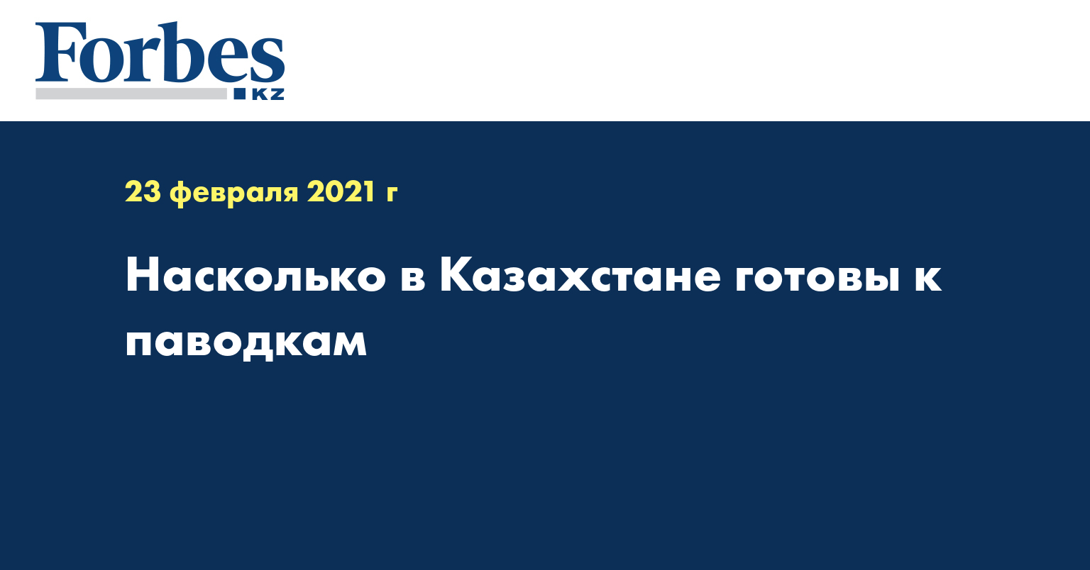 Насколько в Казахстане готовы к паводкам
