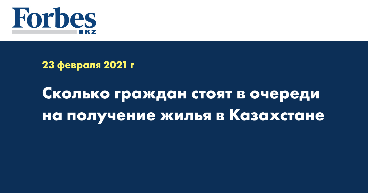 Сколько граждан стоят в очереди на получение жилья в Казахстане