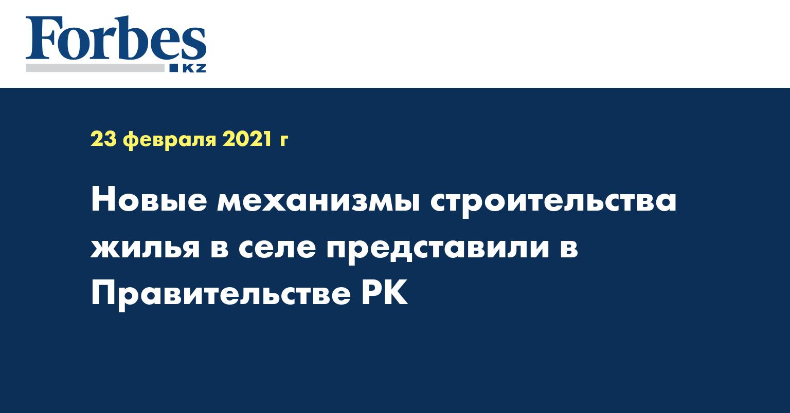 Новые механизмы строительства жилья в селе представили в Правительстве РК