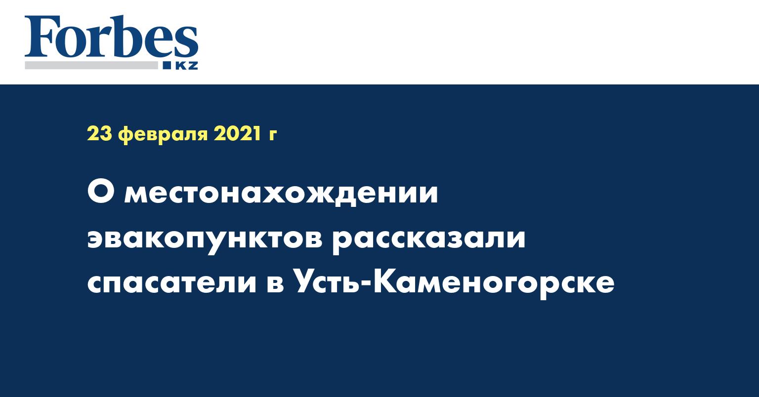 О местонахождении эвакопунктов рассказали спасатели в Усть-Каменогорске