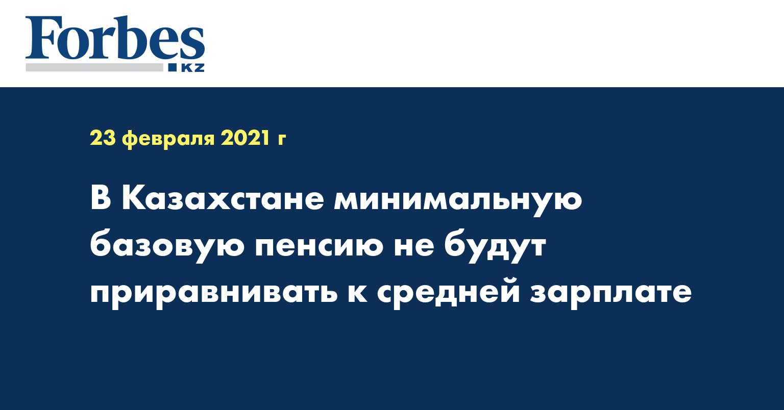 В Казахстане минимальную базовую пенсию не будут приравнивать к средней зарплате