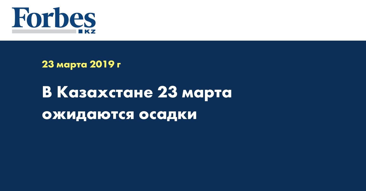 В Казахстане 23 марта ожидаются осадки