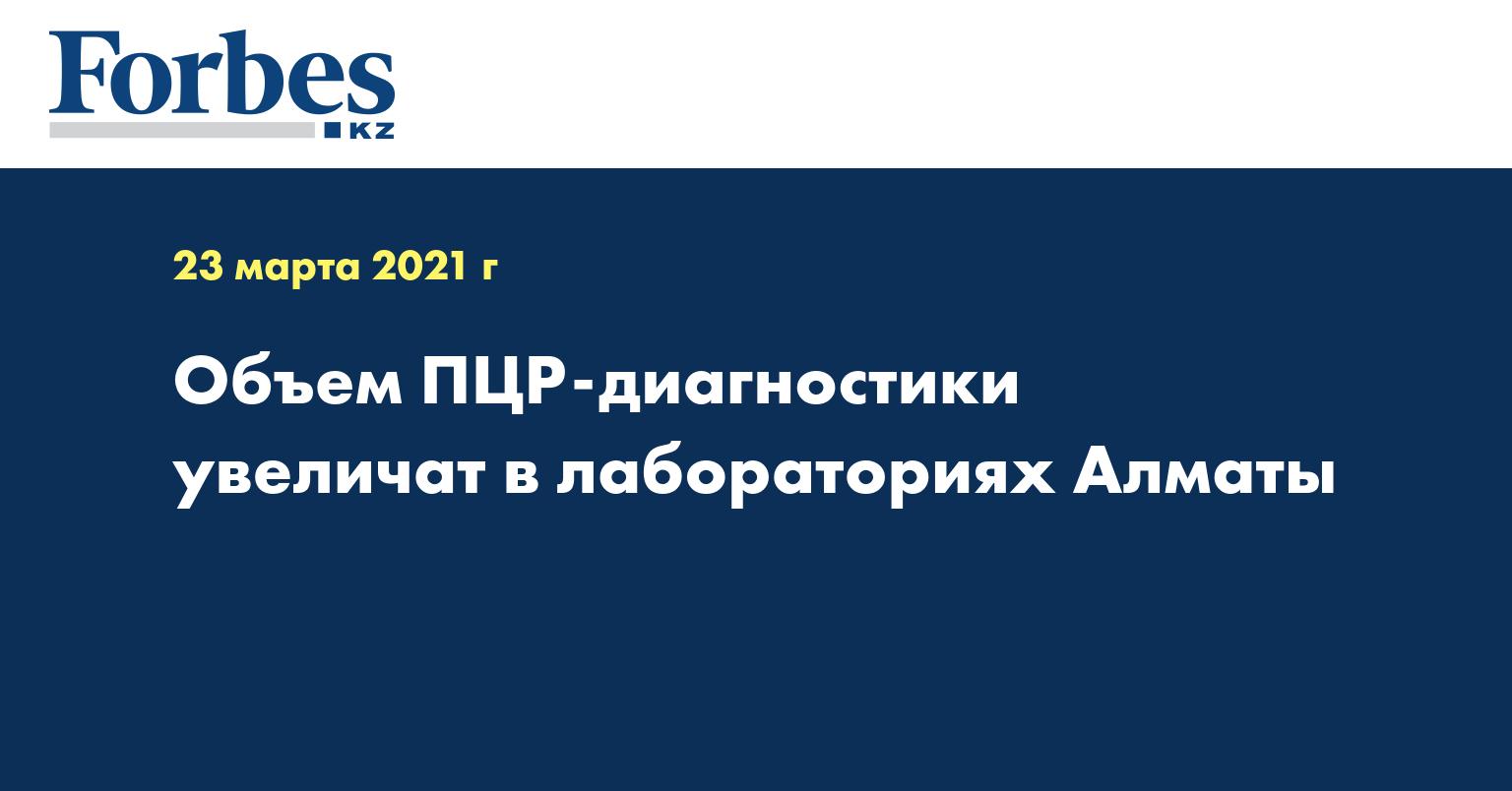 Объем ПЦР-диагностики увеличат в лабораториях Алматы