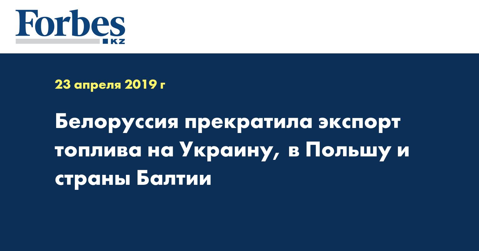 Белоруссия прекратила экспорт топлива на Украину, в Польшу и страны Балтии